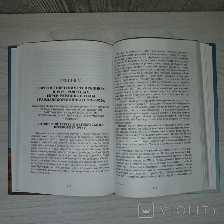 История еврейского народа Киев 2001 Тираж 1000, фото №10