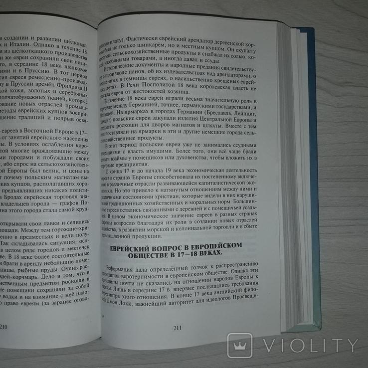История еврейского народа Киев 2001 Тираж 1000, фото №11