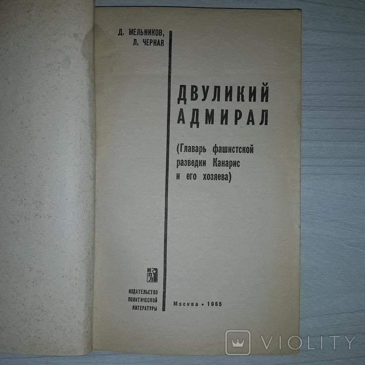 Канарис - глава фашистской разведки Двуликий адмирал 1965, фото №4