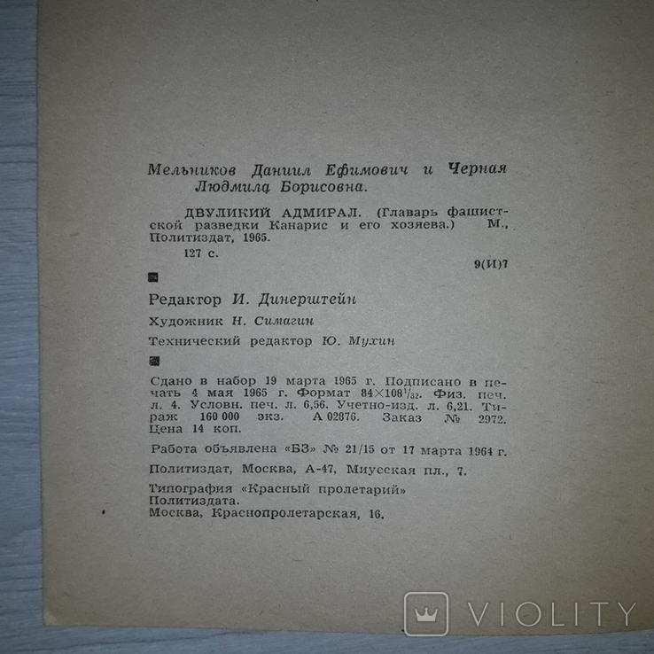 Канарис - глава фашистской разведки Двуликий адмирал 1965, фото №5