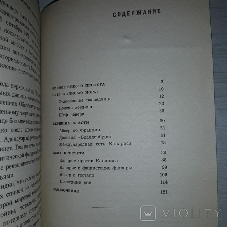 Канарис - глава фашистской разведки Двуликий адмирал 1965, фото №6