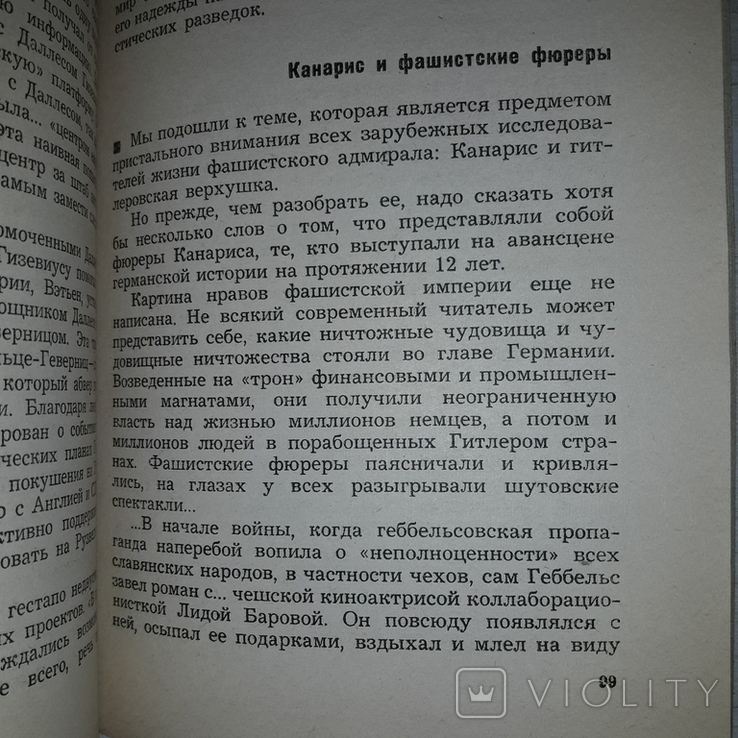 Канарис - глава фашистской разведки Двуликий адмирал 1965, фото №7
