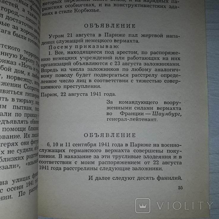 Канарис - глава фашистской разведки Двуликий адмирал 1965, фото №8