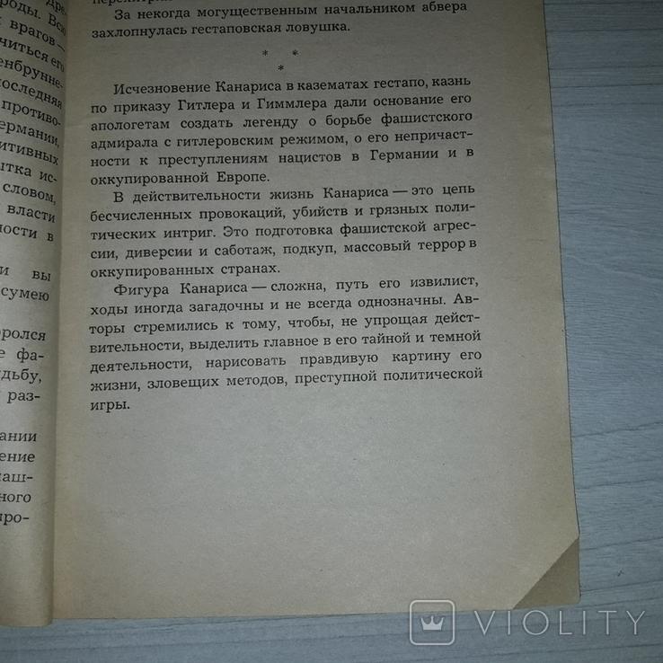 Канарис - глава фашистской разведки Двуликий адмирал 1965, фото №9