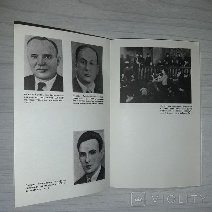 Гитлеризм в истории евреев 1990 Автор бывший военный прокурор, фото №10