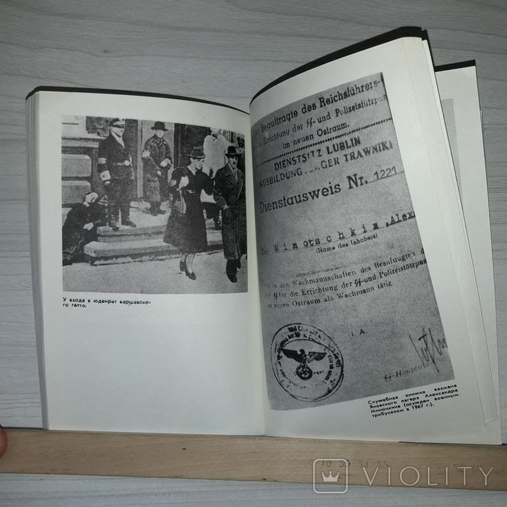 Гитлеризм в истории евреев 1990 Автор бывший военный прокурор, фото №12