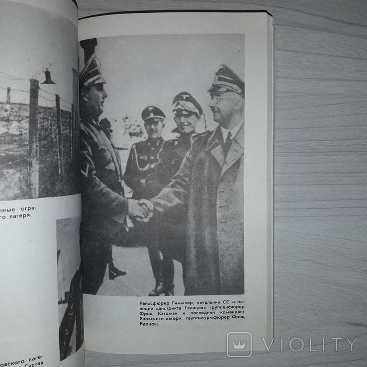 Гитлеризм в истории евреев 1990 Автор бывший военный прокурор, фото №13