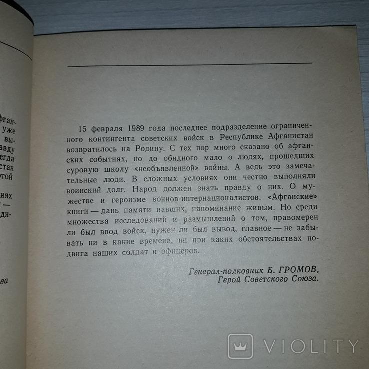 Афганистан События 1989 в Термезе Рассказы очевидца 1990, фото №6