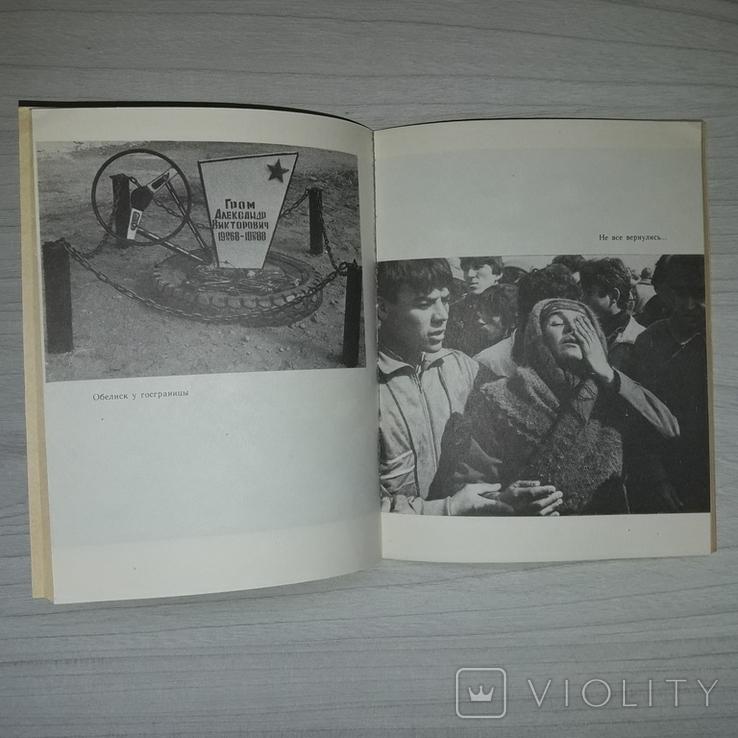 Афганистан События 1989 в Термезе Рассказы очевидца 1990, фото №9