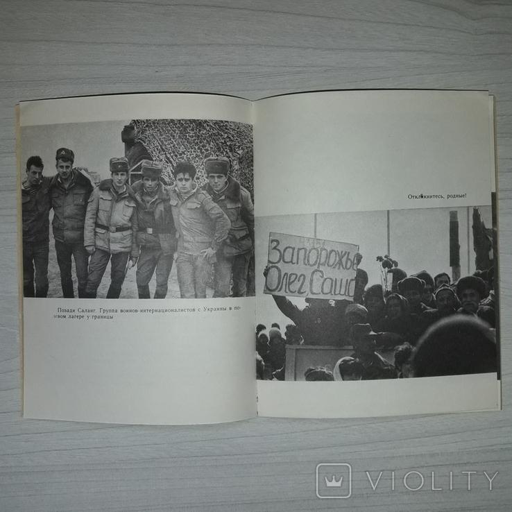 Афганистан События 1989 в Термезе Рассказы очевидца 1990, фото №10