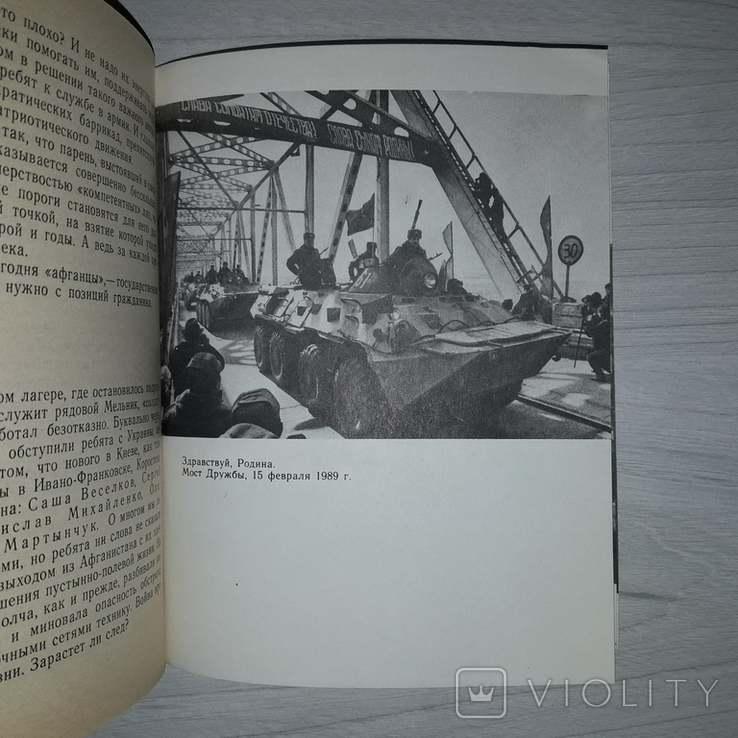 Афганистан События 1989 в Термезе Рассказы очевидца 1990, фото №11