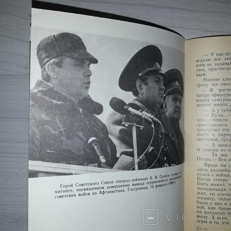 Афганистан События 1989 в Термезе Рассказы очевидца 1990, фото №12