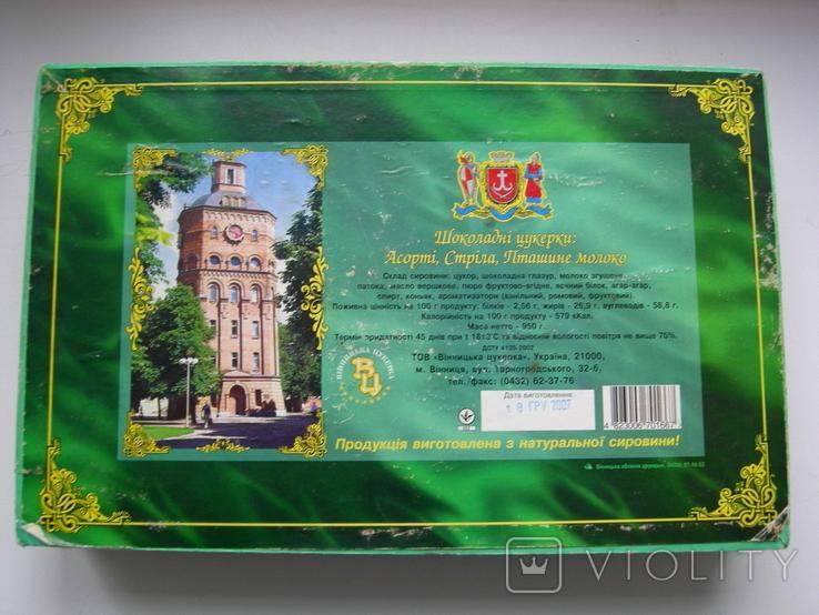 """Коробка от конфет """"Асорти"""" Винница, фото №3"""