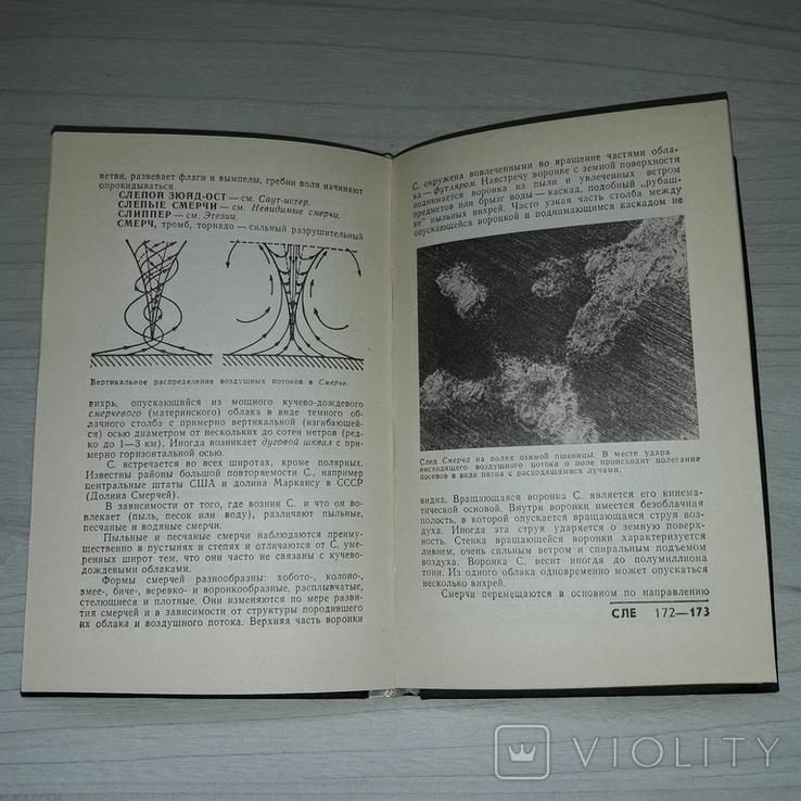 Словарь ветров 1983 Названия, определения, характеристики ветров, фото №10