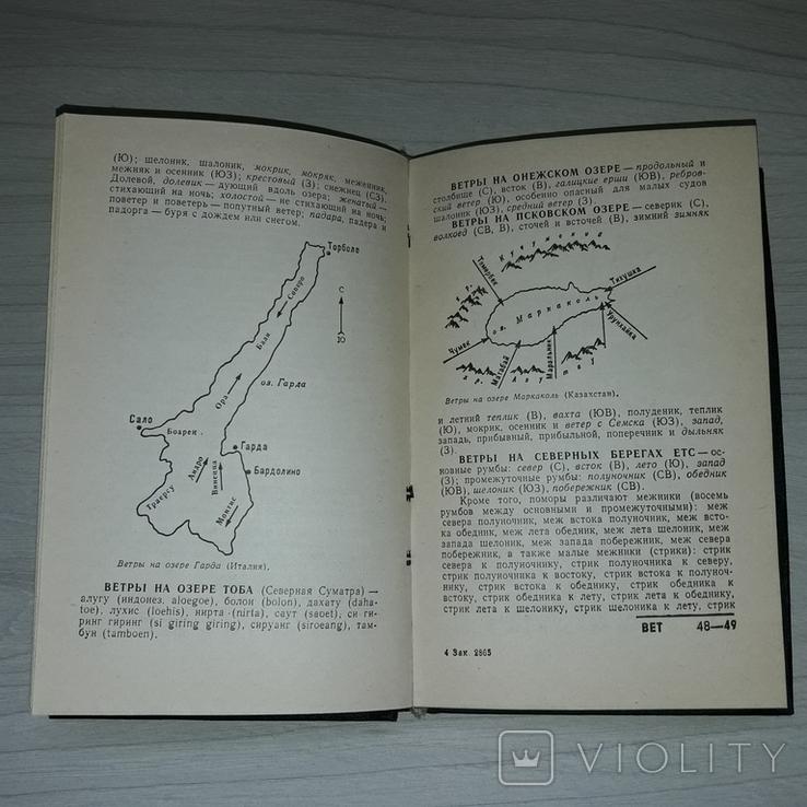 Словарь ветров 1983 Названия, определения, характеристики ветров, фото №12