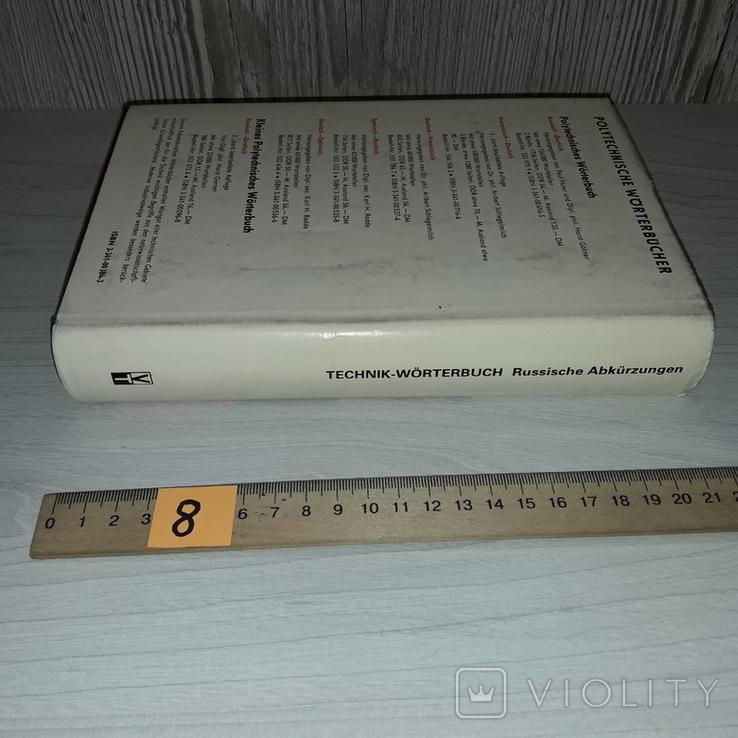 Технологический словарь. Русские аббревиатуры. Berlin Veb Verlag Technik 1989г., фото №3