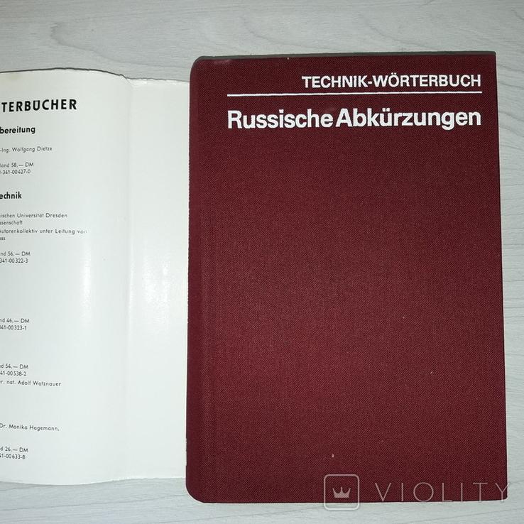 Технологический словарь. Русские аббревиатуры. Berlin Veb Verlag Technik 1989г., фото №4