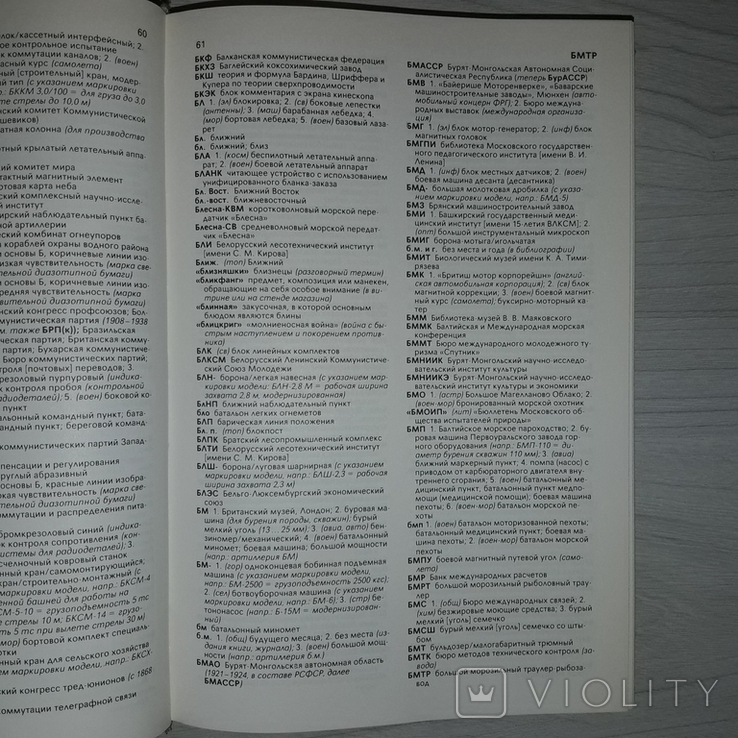 Технологический словарь. Русские аббревиатуры. Berlin Veb Verlag Technik 1989г., фото №7