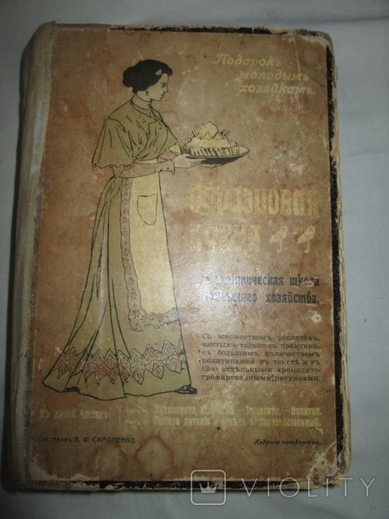 Образцовая кухня.1913 г, фото №2