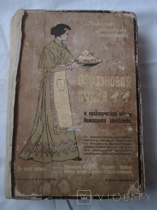 Образцовая кухня.1913 г, фото №3