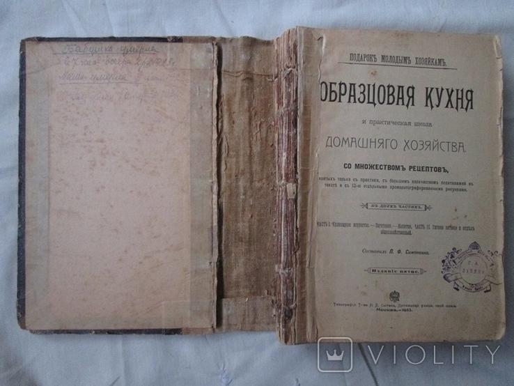 Образцовая кухня.1913 г, фото №4