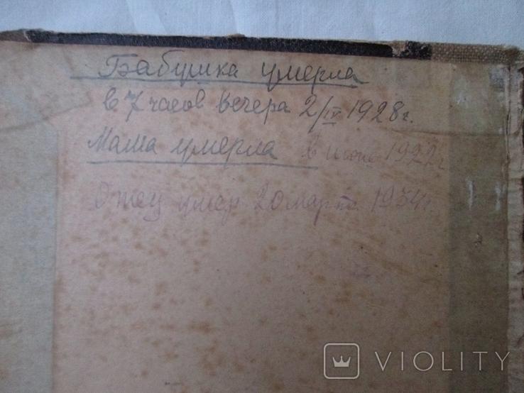 Образцовая кухня.1913 г, фото №5