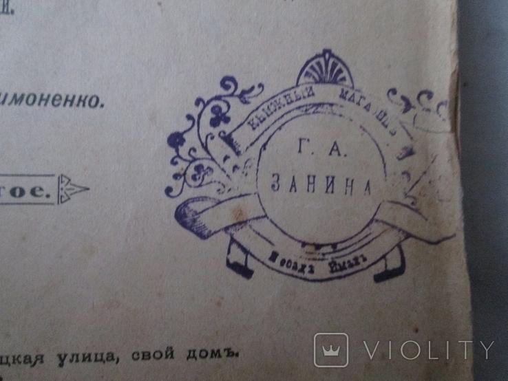 Образцовая кухня.1913 г, фото №6