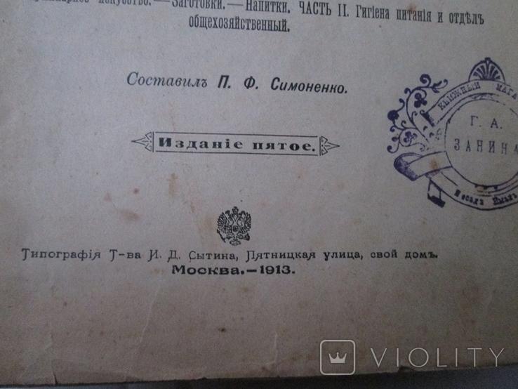 Образцовая кухня.1913 г, фото №7