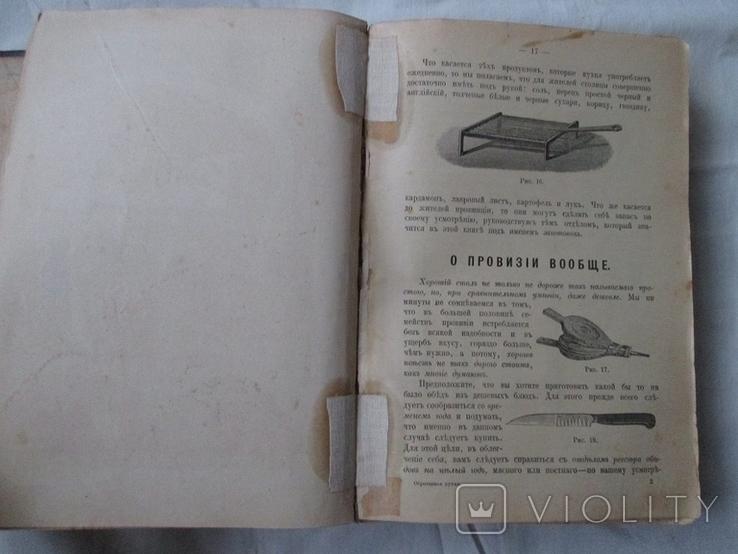 Образцовая кухня.1913 г, фото №8