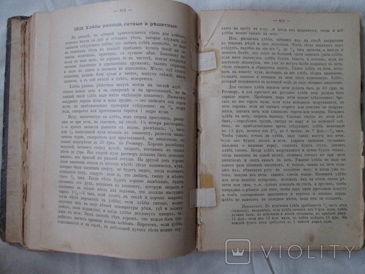 Образцовая кухня.1913 г, фото №11
