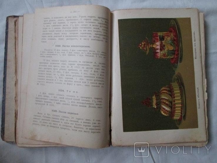 Образцовая кухня.1913 г, фото №12