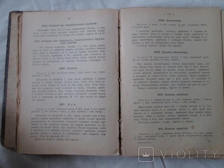 Образцовая кухня.1913 г, фото №13