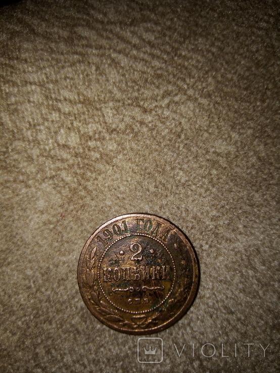 2 копейки 1901 год, фото №2