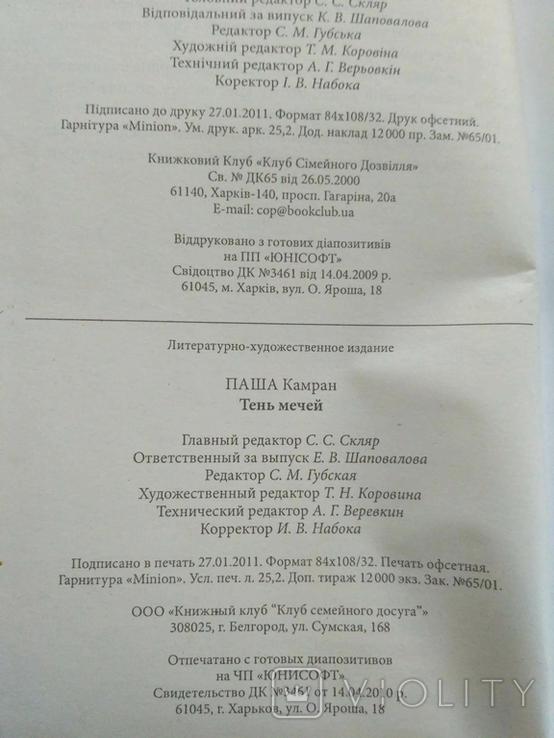 Камран Паша Тень Мечей, фото №5