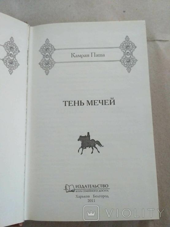 Камран Паша Тень Мечей, фото №8