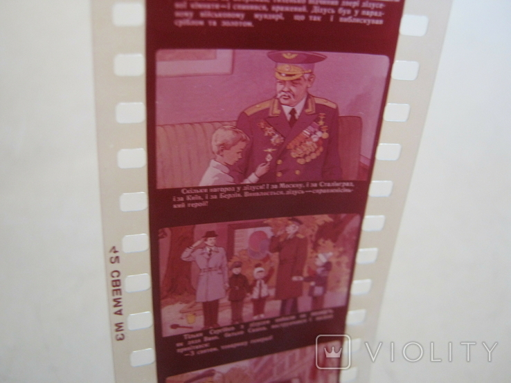 Диафильмы Советская Армия и Наш герб и флаг  (на укр. языке), фото №8