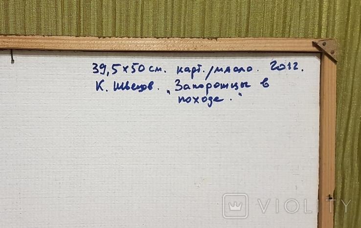 """Запорожцы в походе"". Константин Швецов, фото №6"