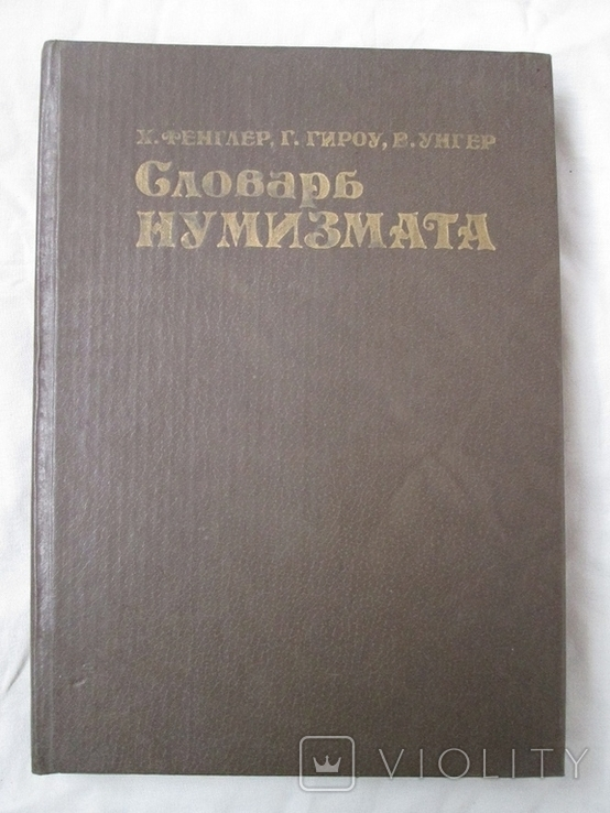 Словарь нумизмата, фото №2