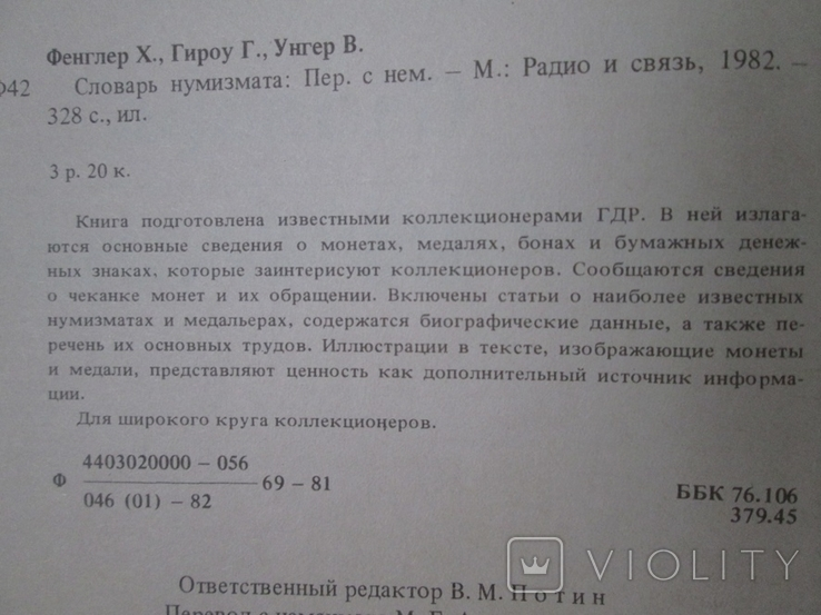 Словарь нумизмата, фото №4