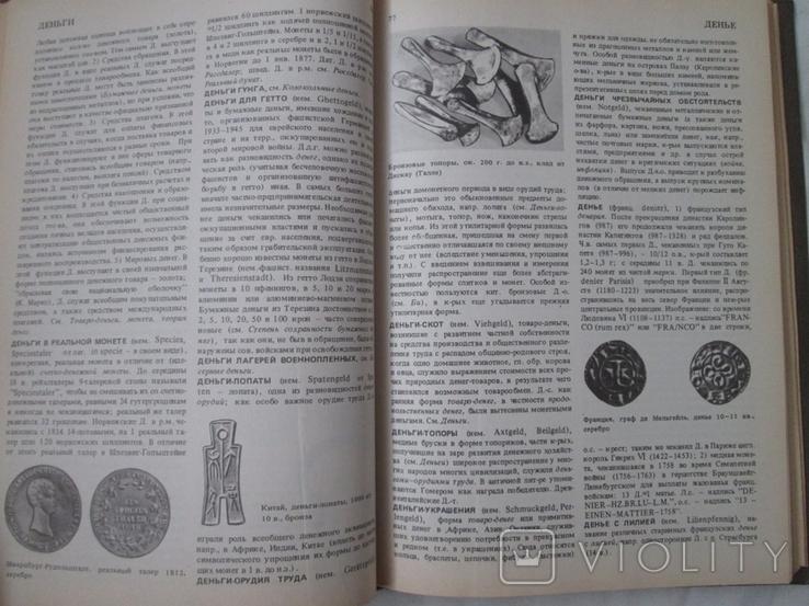 Словарь нумизмата, фото №6