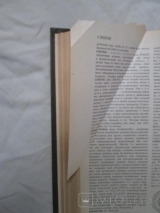 Словарь нумизмата, фото №11