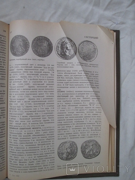 Словарь нумизмата, фото №12