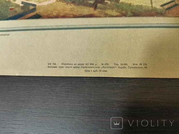 Фунікулер. Художник В. Джапаридзе, 1941 год, фото №3