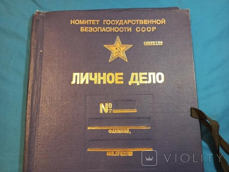 Папка личное дело КГБ СССР Секретно, фото №3