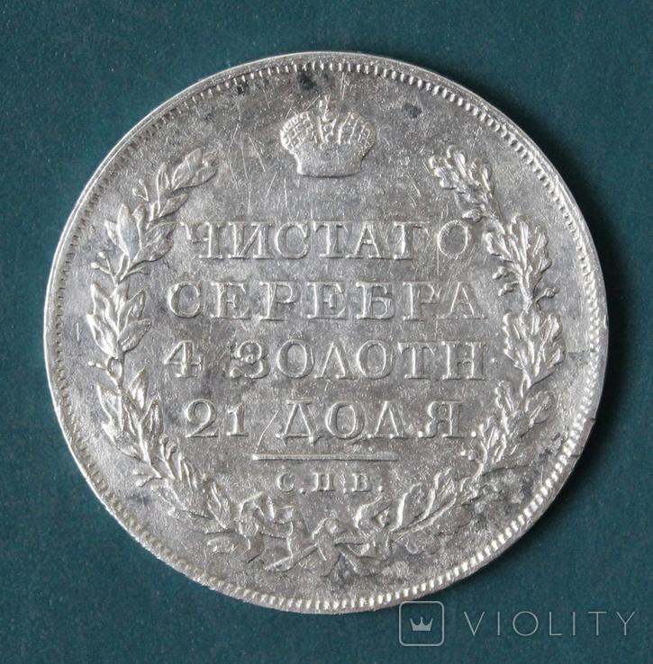 1 рубль 1819(ПС), фото №3