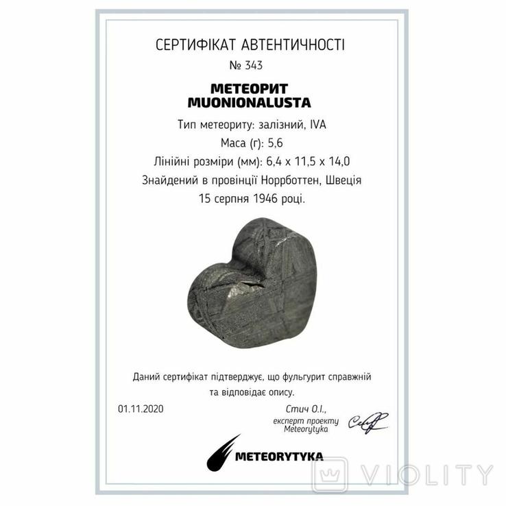 Залізній метеорит Muonionalusta, форма серця, 5,6 грам, сертифікат автентичності, фото №3