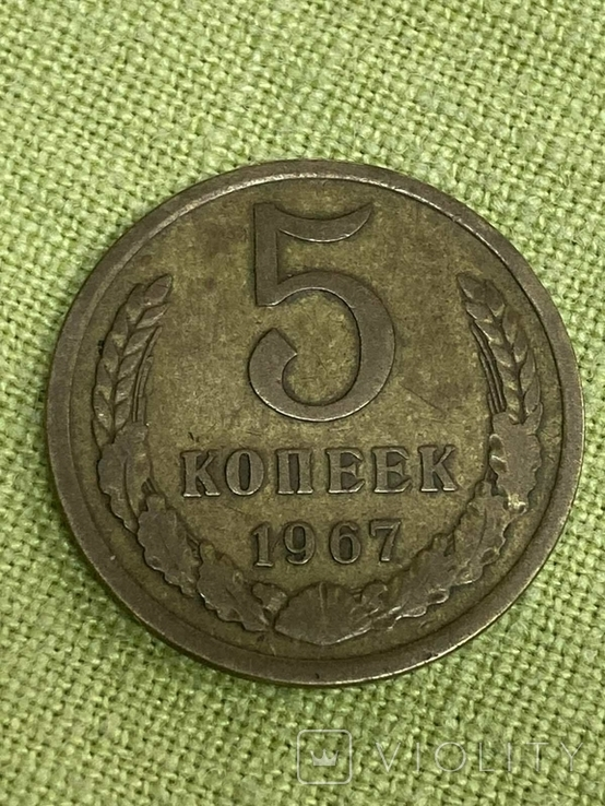 5 копеек 1967, фото №2