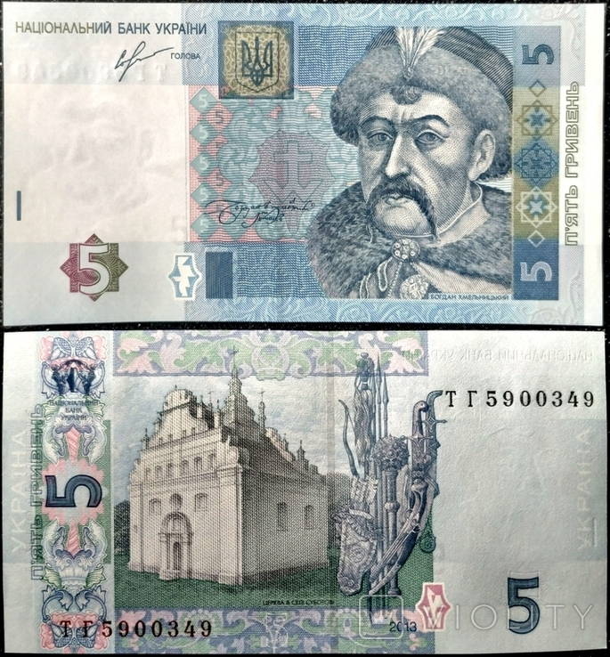 Україна Ukraine Украина - 5 гривня hryvnia гривна - 2013 Соркін