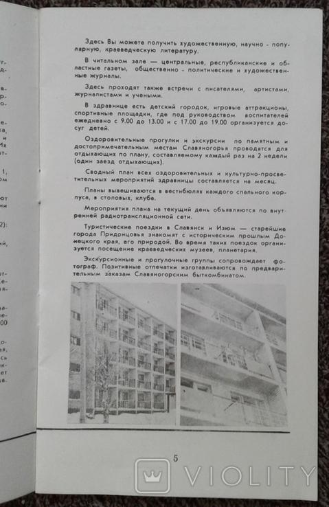 """Отдыхающему в здравницах ,,Солнечный"""" и ,,Донец""""., фото №4"""