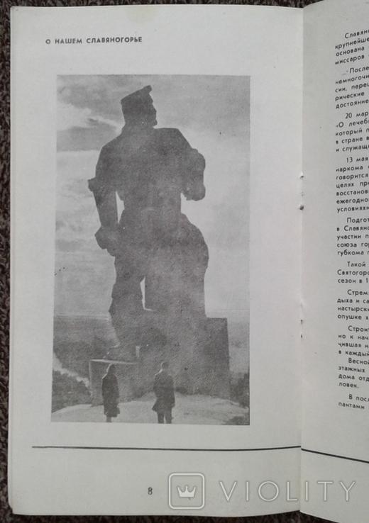 """Отдыхающему в здравницах ,,Солнечный"""" и ,,Донец""""., фото №6"""